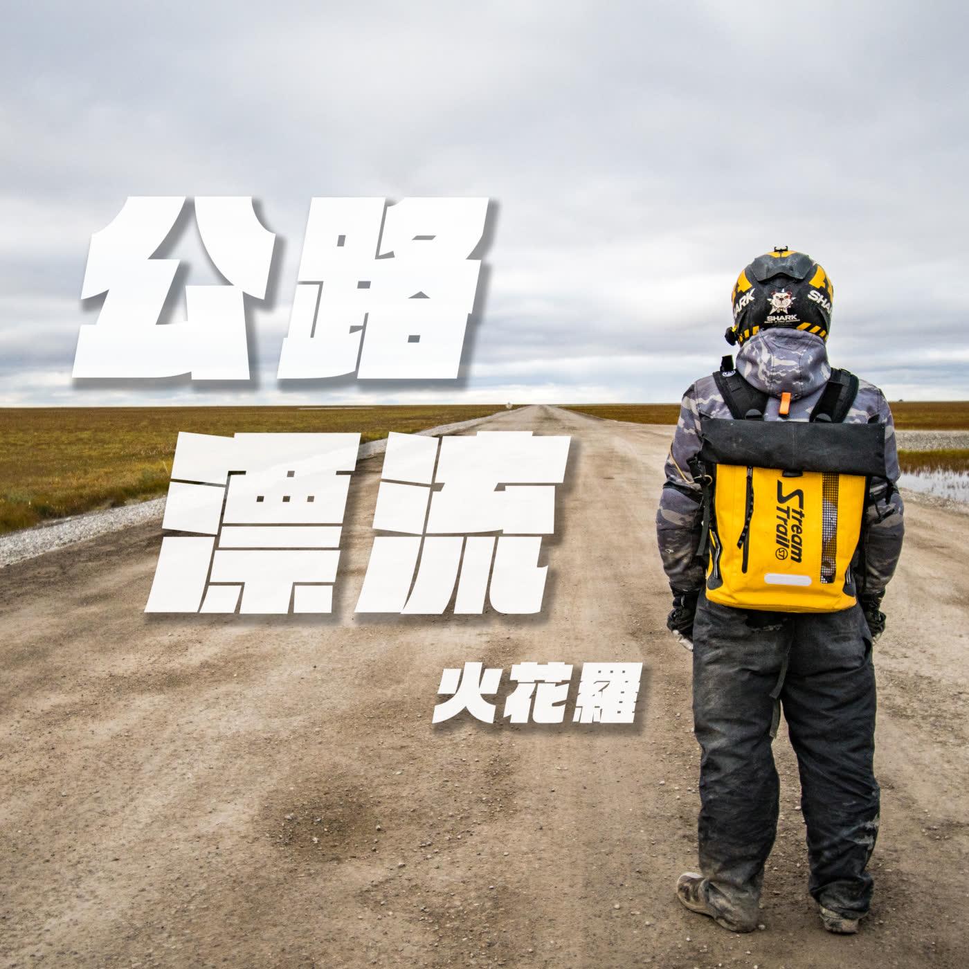 EP8 台灣交通爛到爆!沒人行道、機車亂管、速限亂定都是你各位罪該萬死啊!ft. 邱顯智