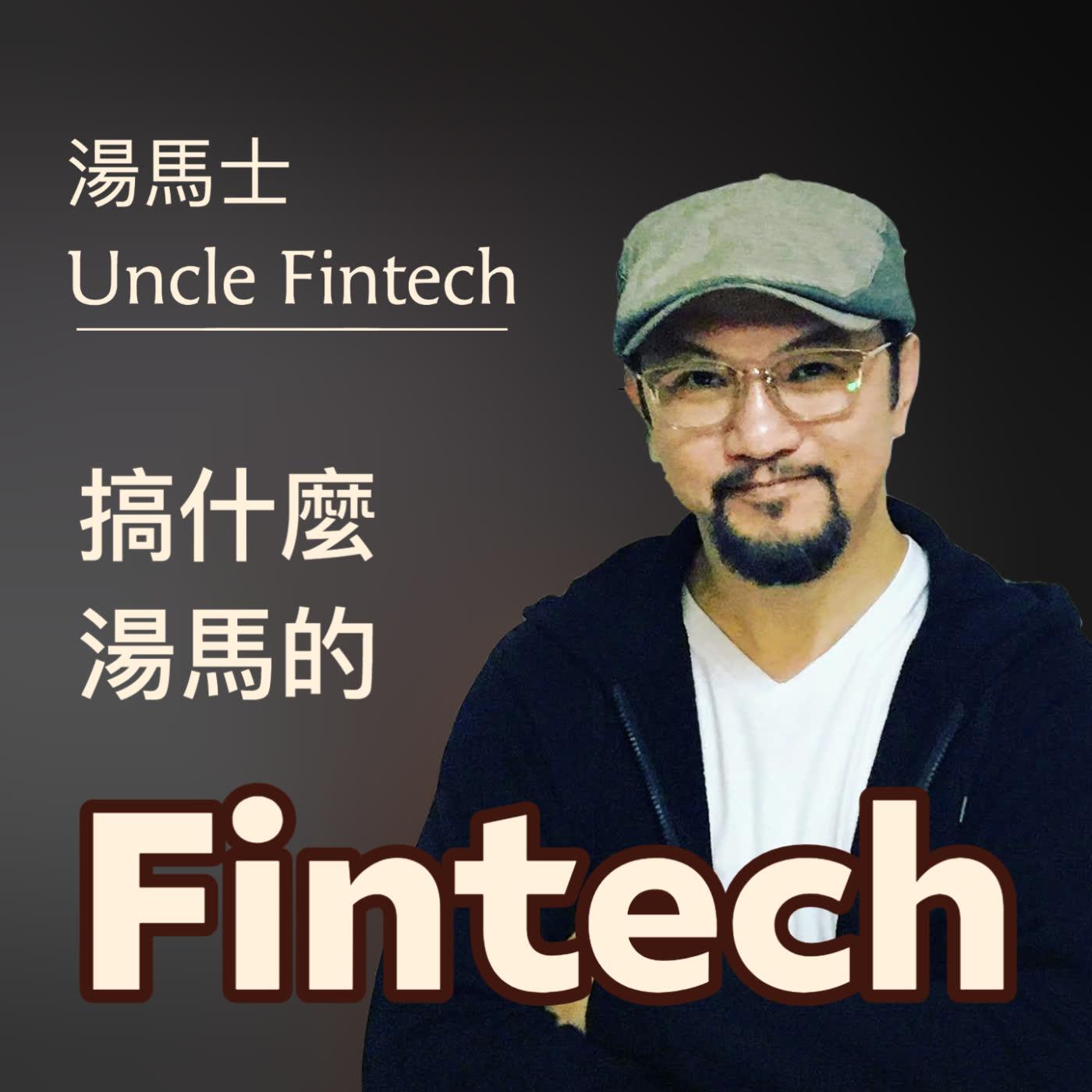 搞什麼湯馬的Fintech