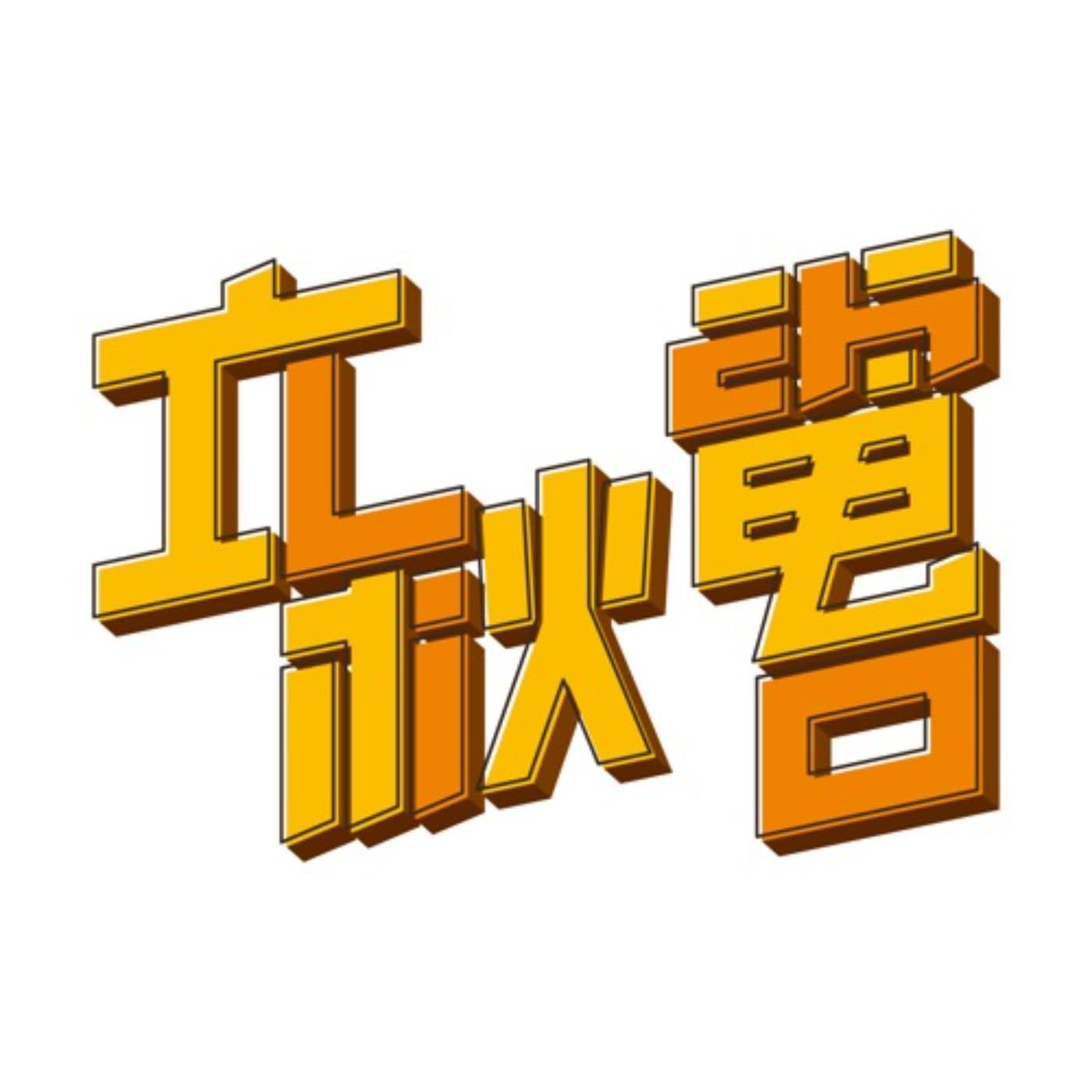 立秋電台EP3語音直播の體驗