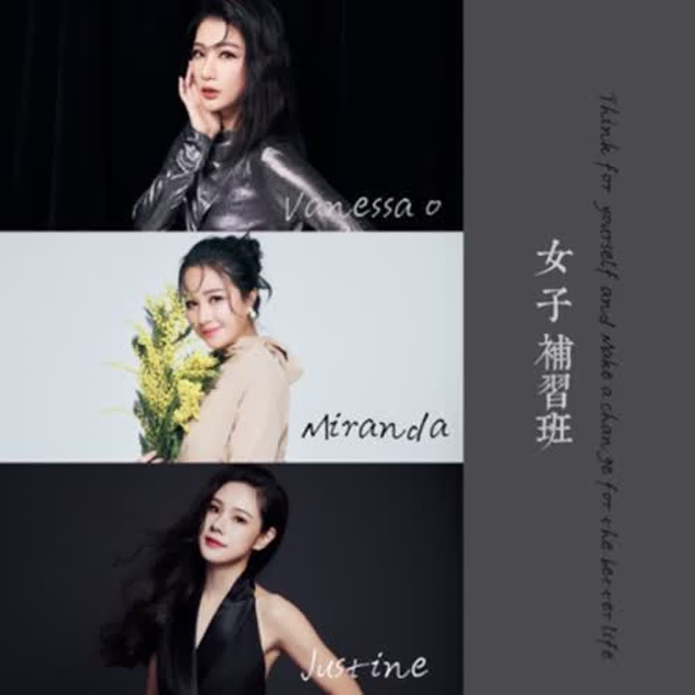 EP8. 那些離婚教我的事 Feat. 女孩的偶像 女子補習班 班長 Vanessa O
