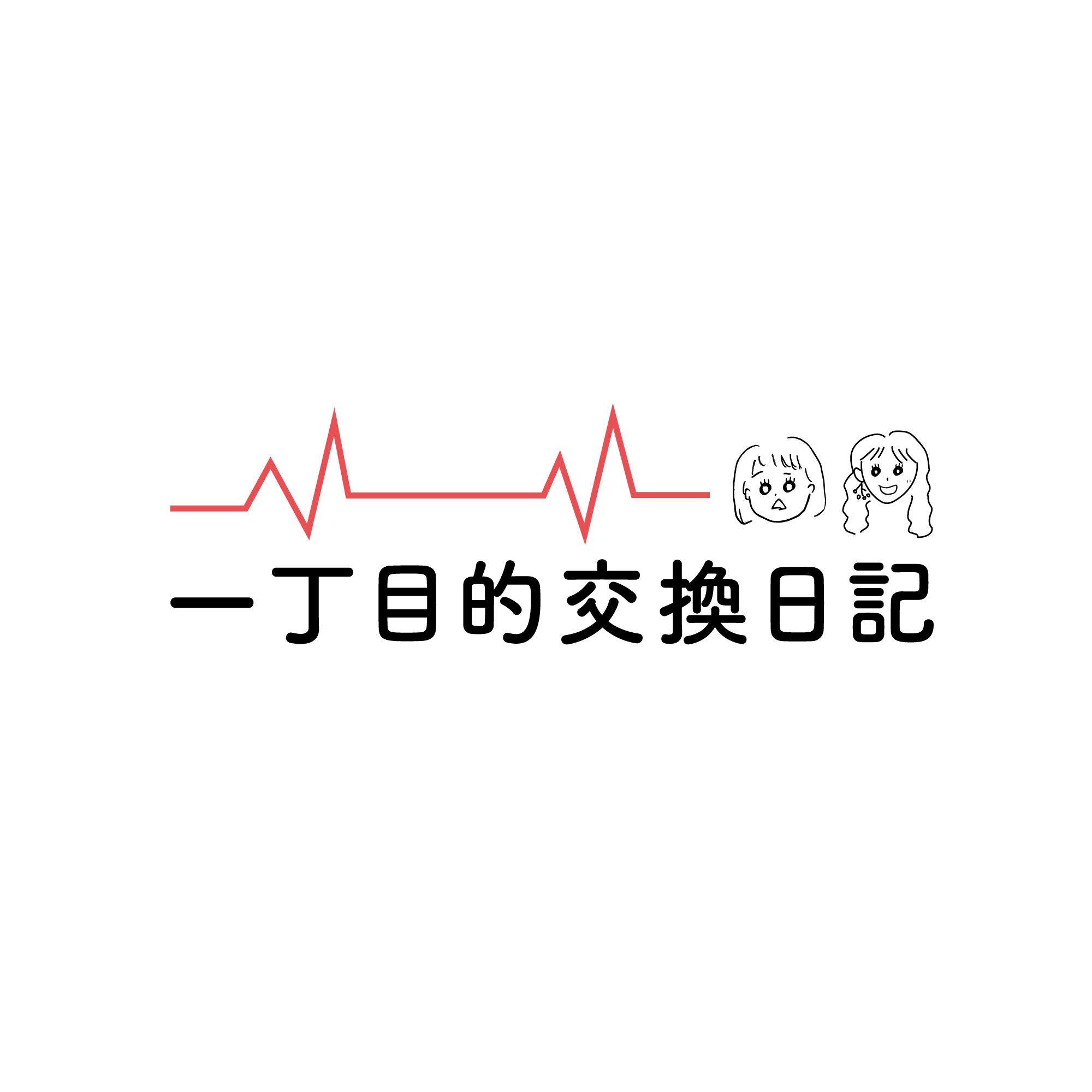 """04.初到日本,生活上能有多""""難"""",通通扛下"""
