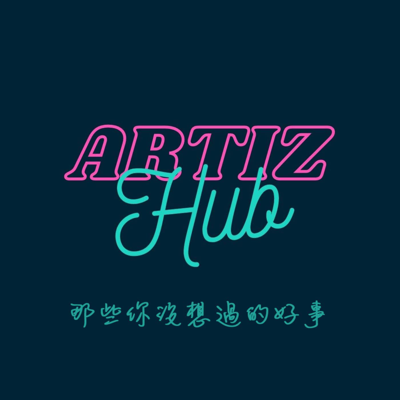 Artiz Hub 那些你沒想過的好事