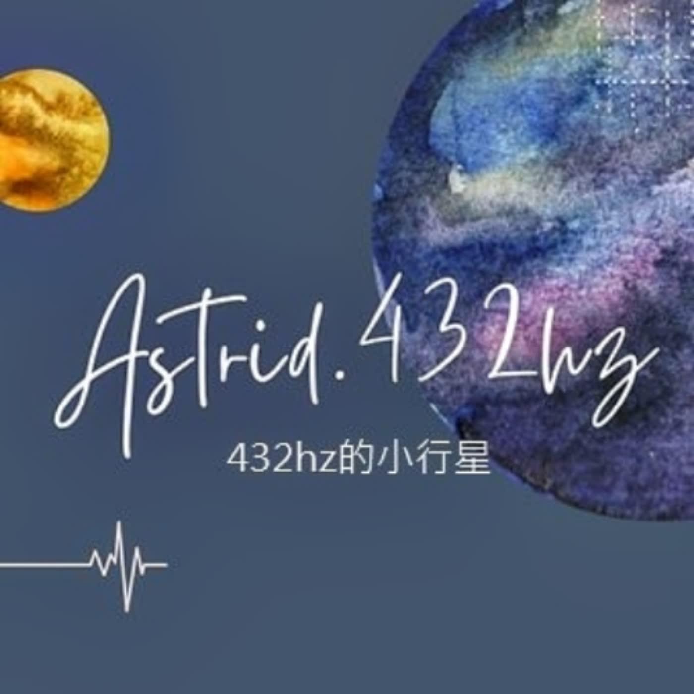 432hz的小行星:隨時來場簡單有趣的覺察體驗