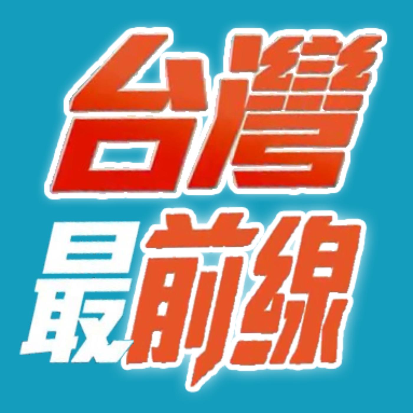 """食髓知味?  KMT報復罷免遍地開?  深藍復辟?!  韓導操盤""""少康中興""""?【台灣最前線】2021.02.01(下)"""
