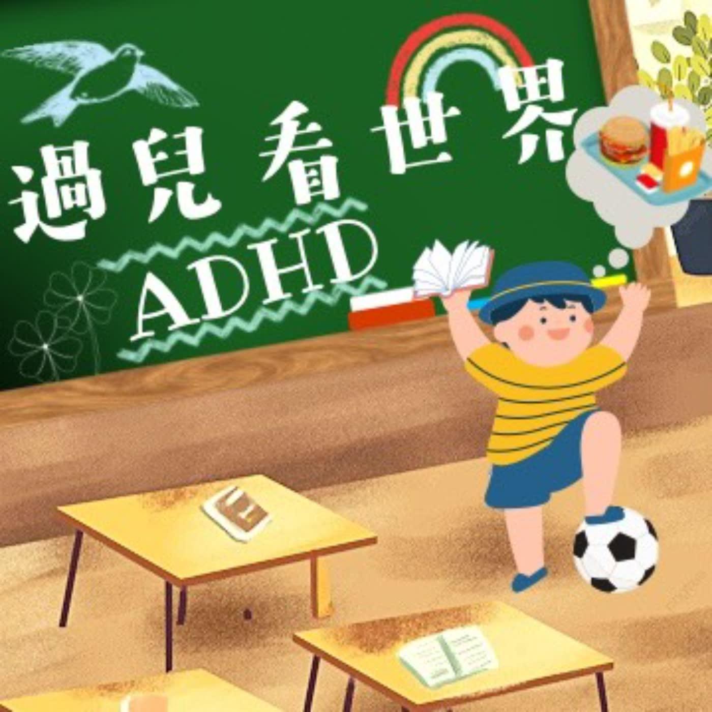 "EP-01 關於ADHD的注意力不集中,與我的""專心的分心"""