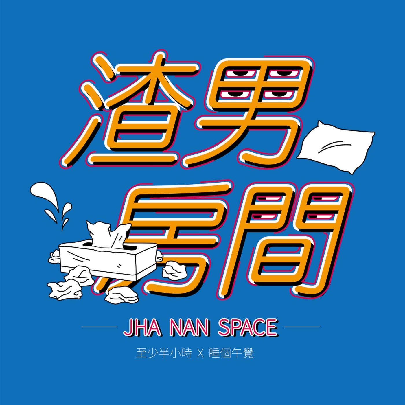 渣男房間 ep. 07 - 韓粉家庭生存守則