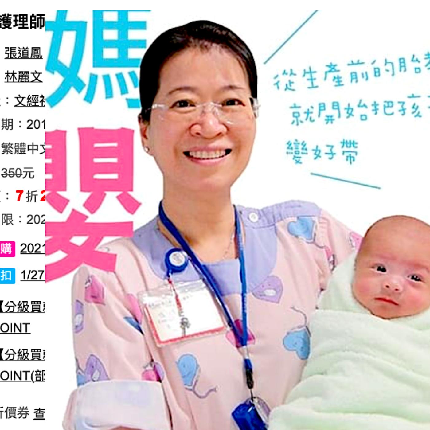 輕鬆育嬰2.0 #001