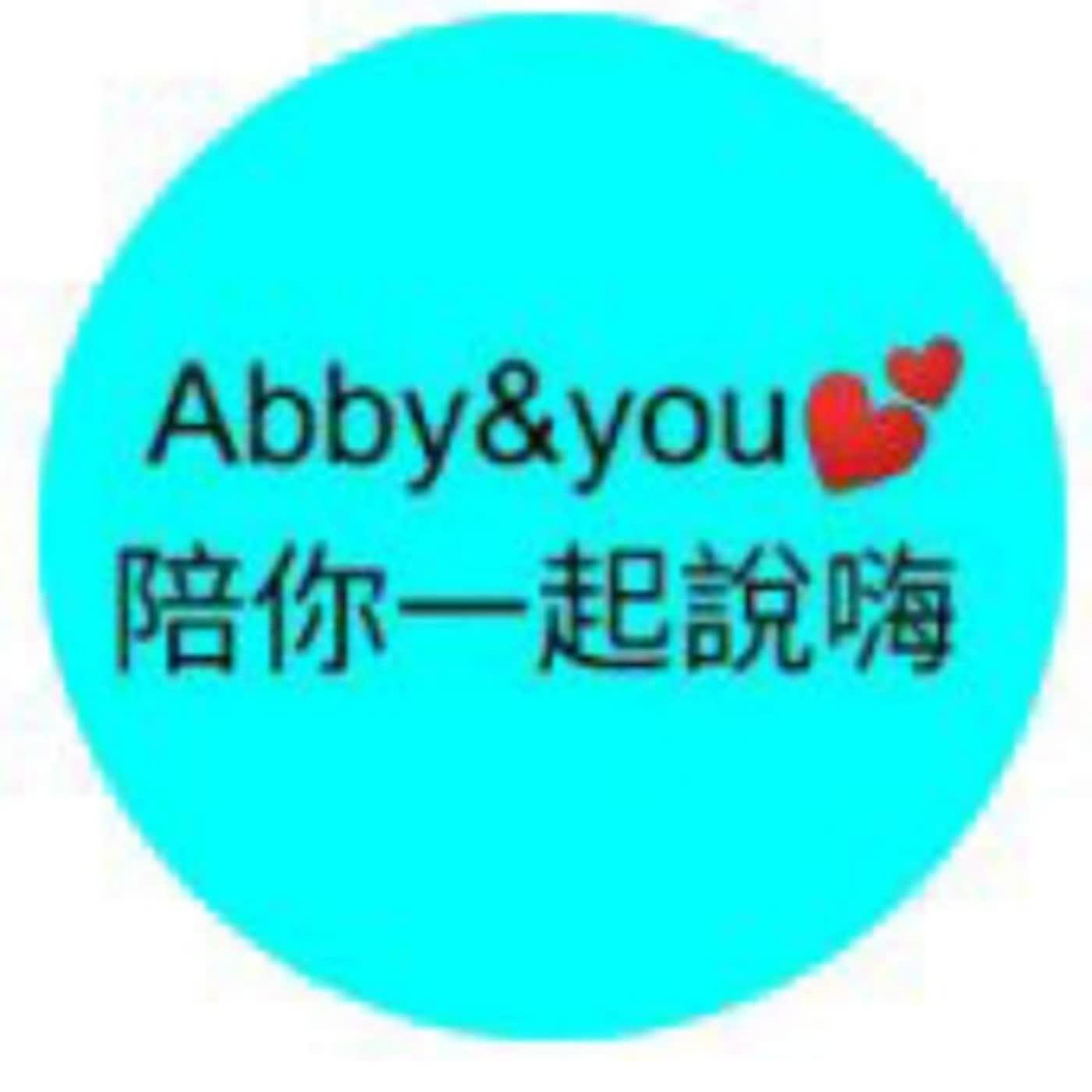 Abby&you陪你一起說嗨💕