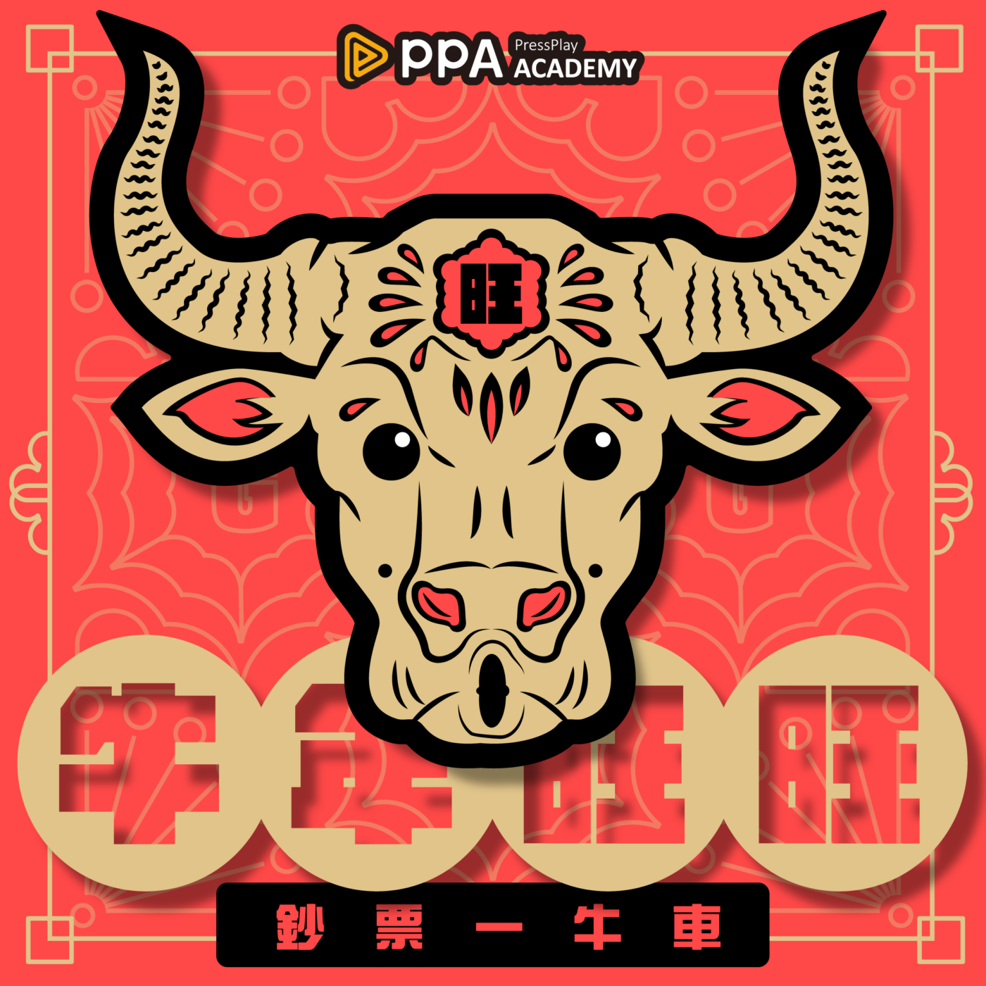 2021 牛年旺旺,鈔票一牛車|PPA