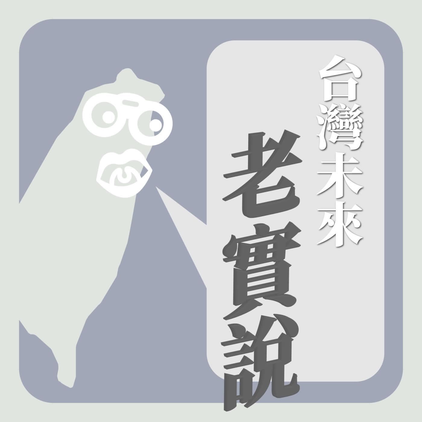 台灣未來老實說