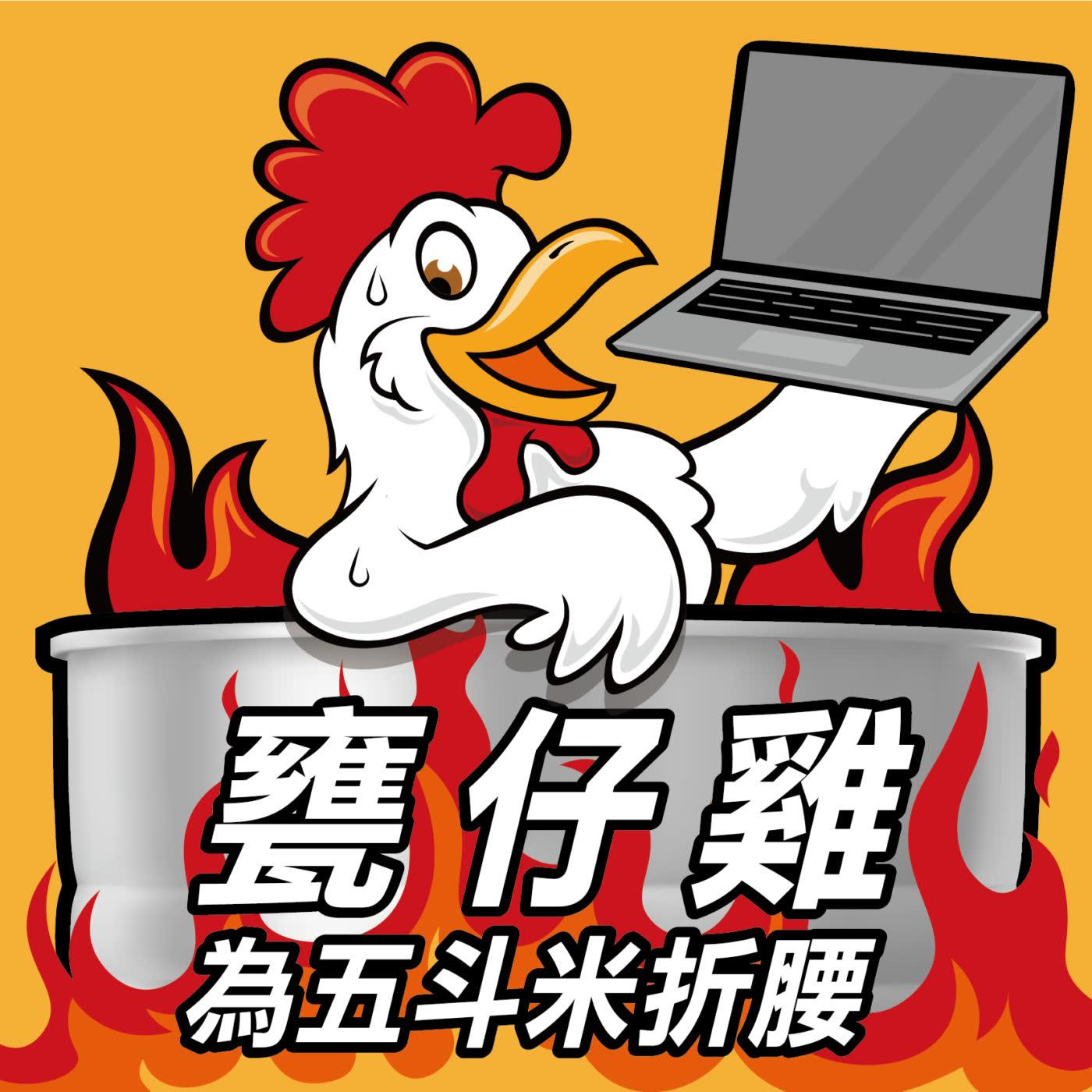 【EP5】甕仔雞為五斗米折腰|職場歧視面面觀