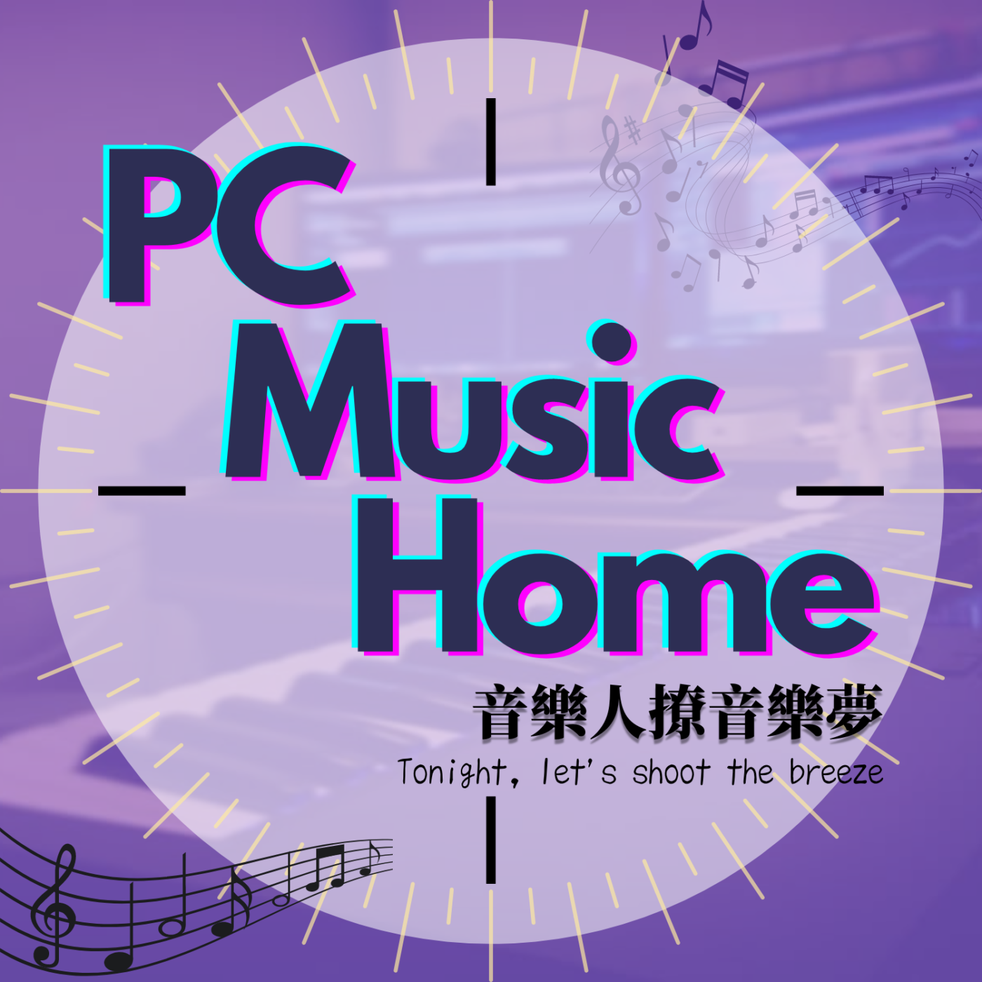 音樂談話誌《PC Music Home》~音樂人撩音樂夢~