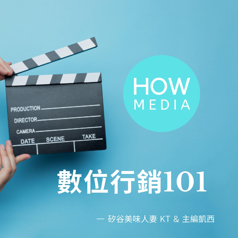 HowMedia 數位行銷101