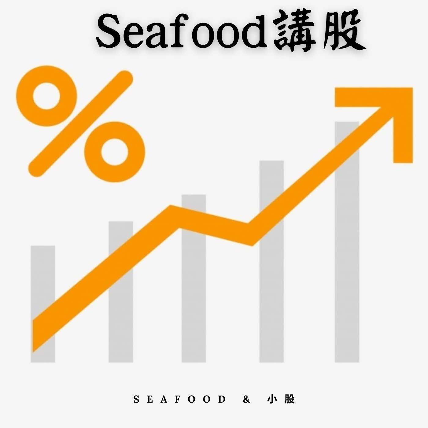 所以seafood我們投資前要做甚麼準備呢