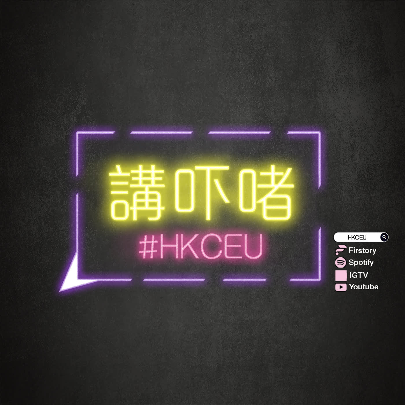講下啫 @ HKCEU