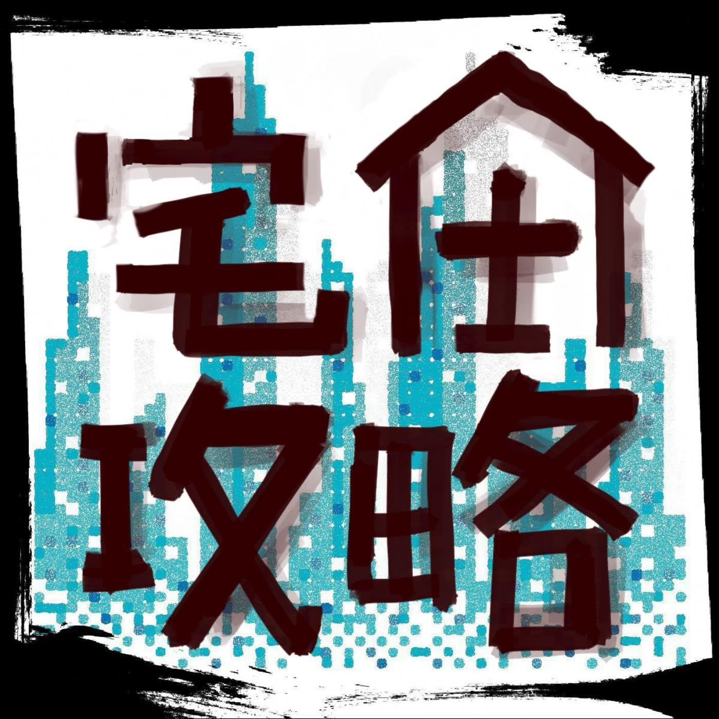 EP03買房即時通系列一,到底該怎麼看房子呢?