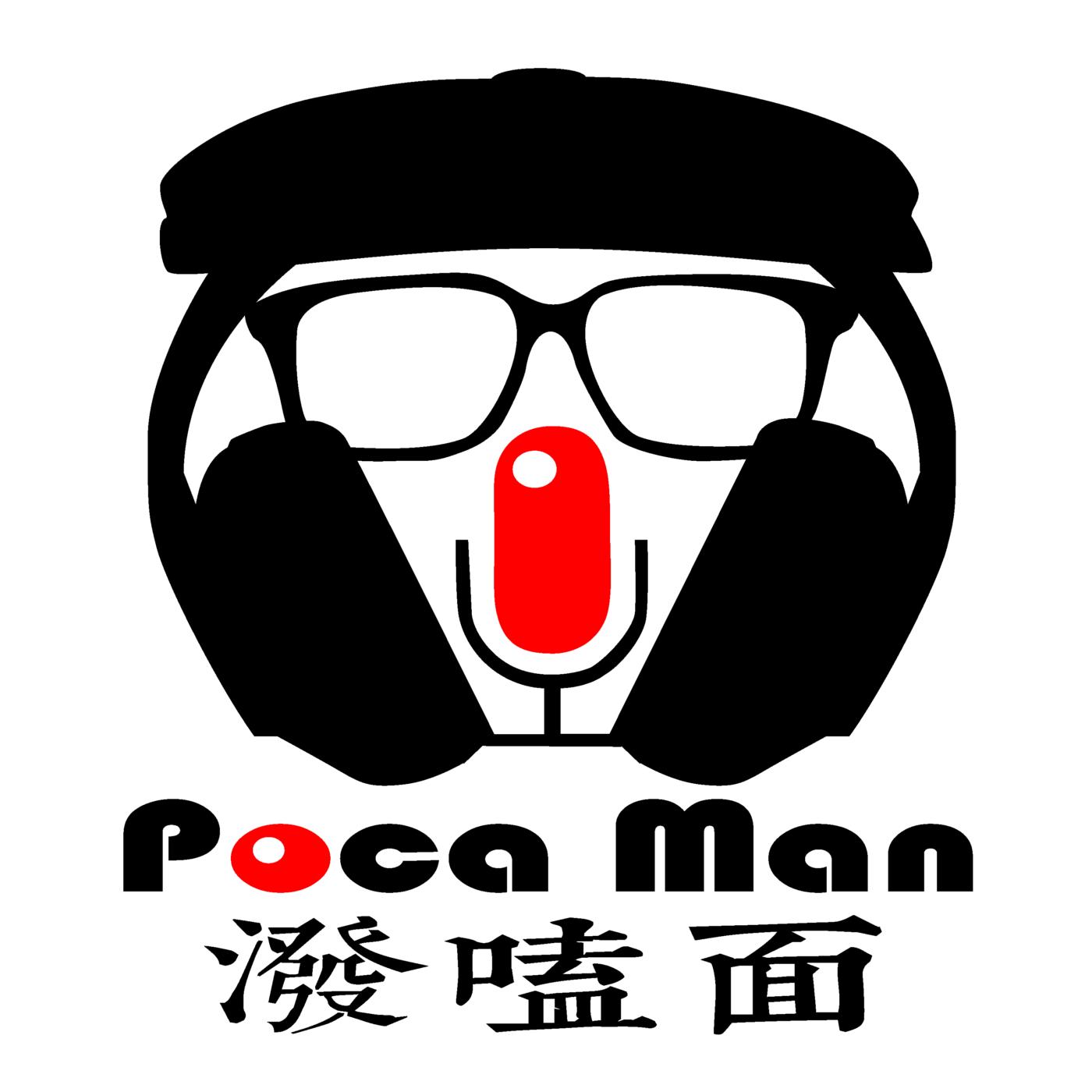 潑嗑面 - Poca Man
