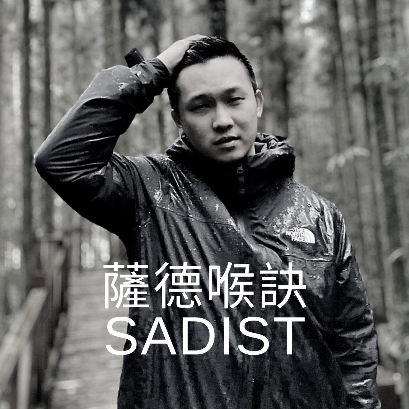 Sade / 薩德喉訣 Sadist