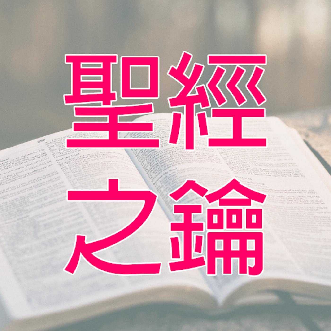 創世記-第45章-兄弟相認【聖經之鑰】Genesis