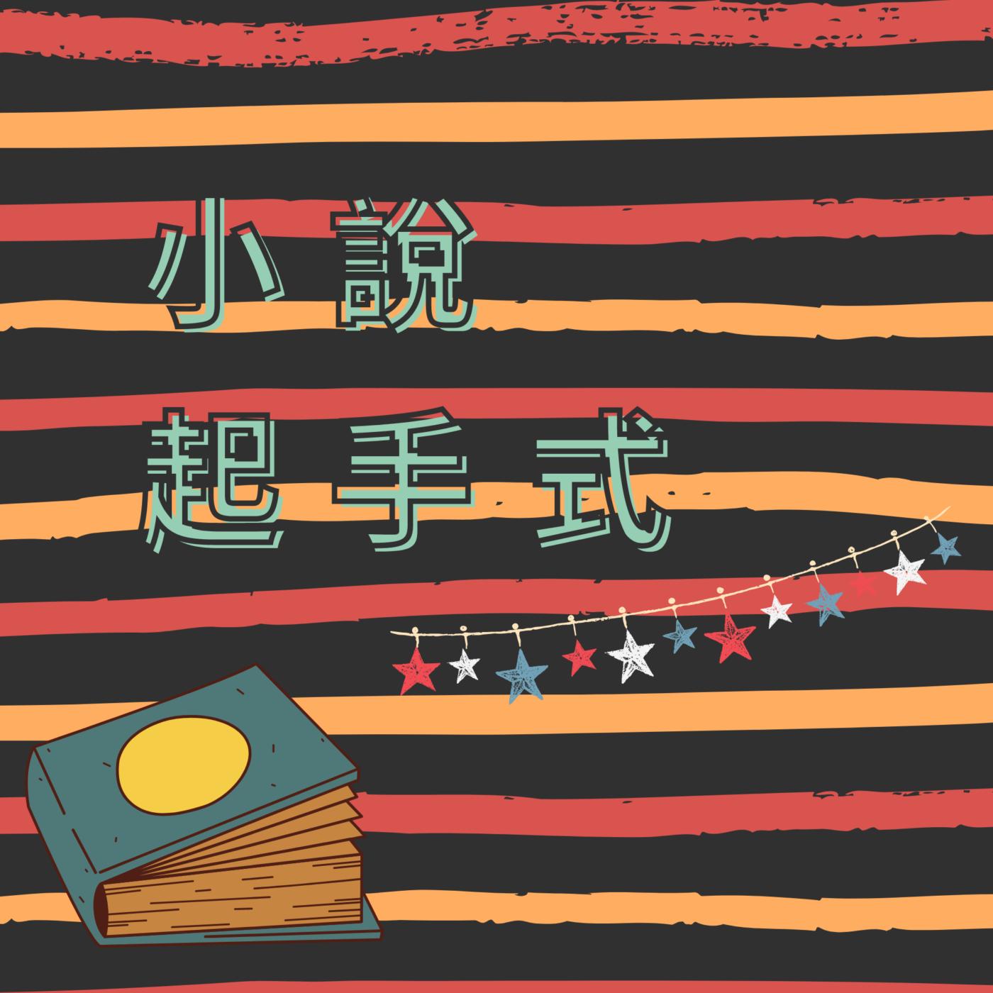 小說起手式