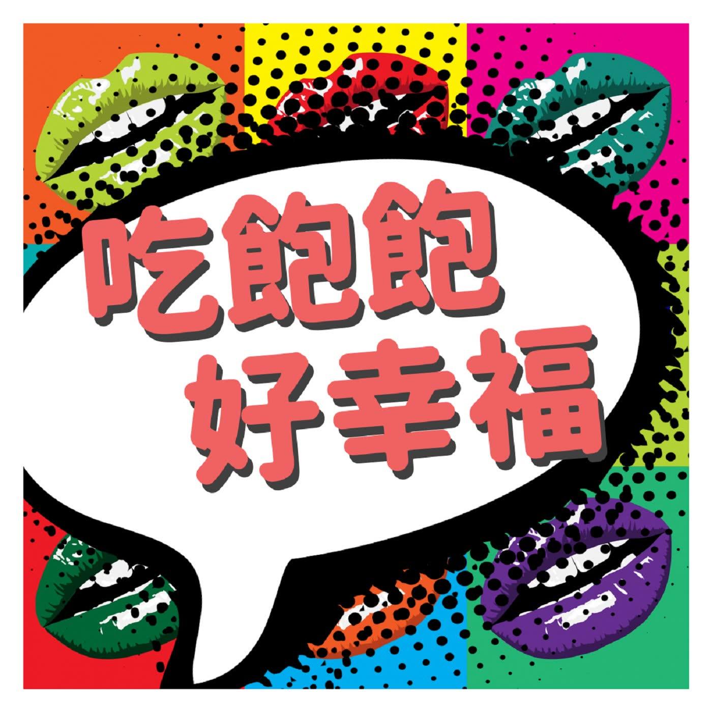 EP09 [減脂達人X醫師]分享職人級的減肥心法 ft.王姿允醫師