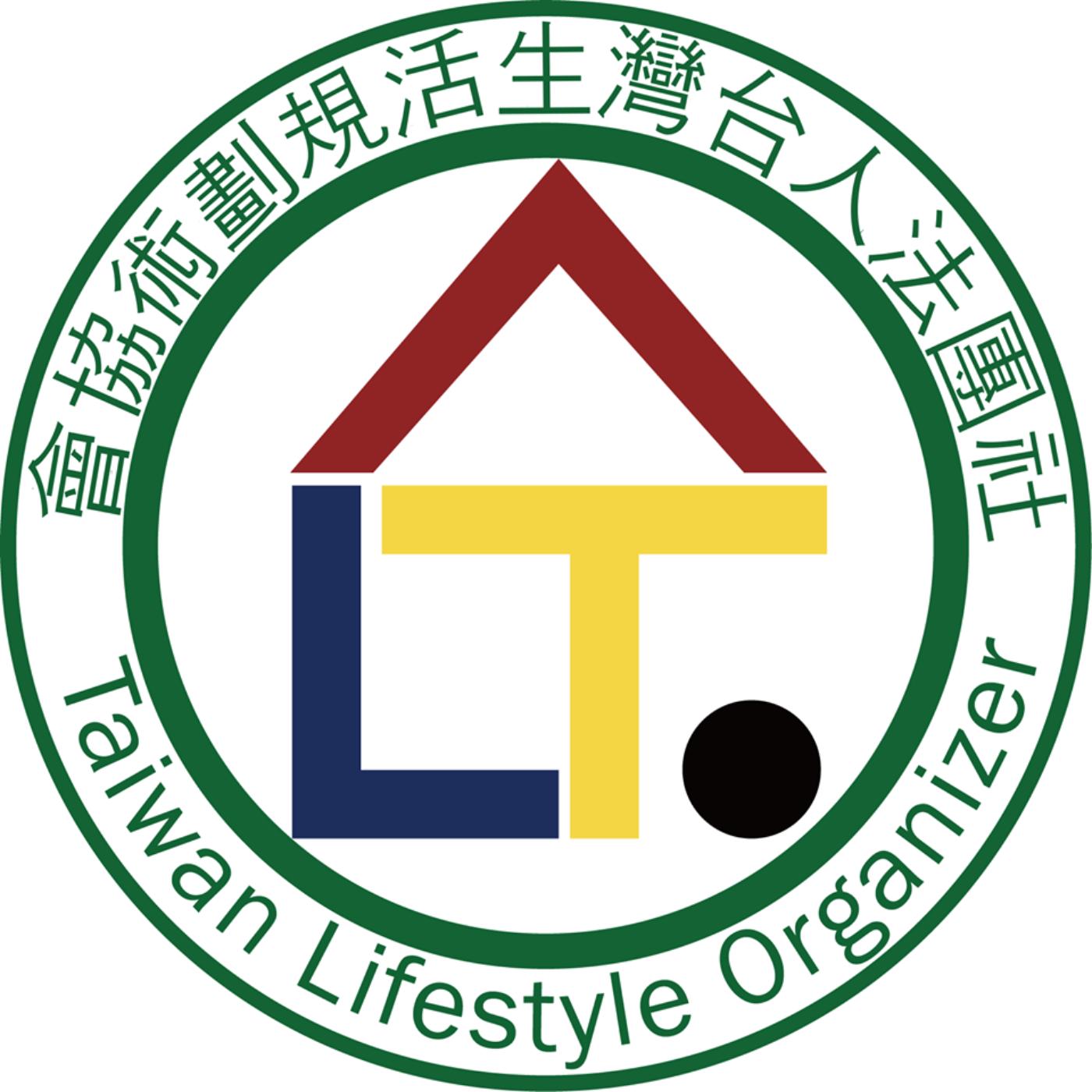 生活規劃術協會