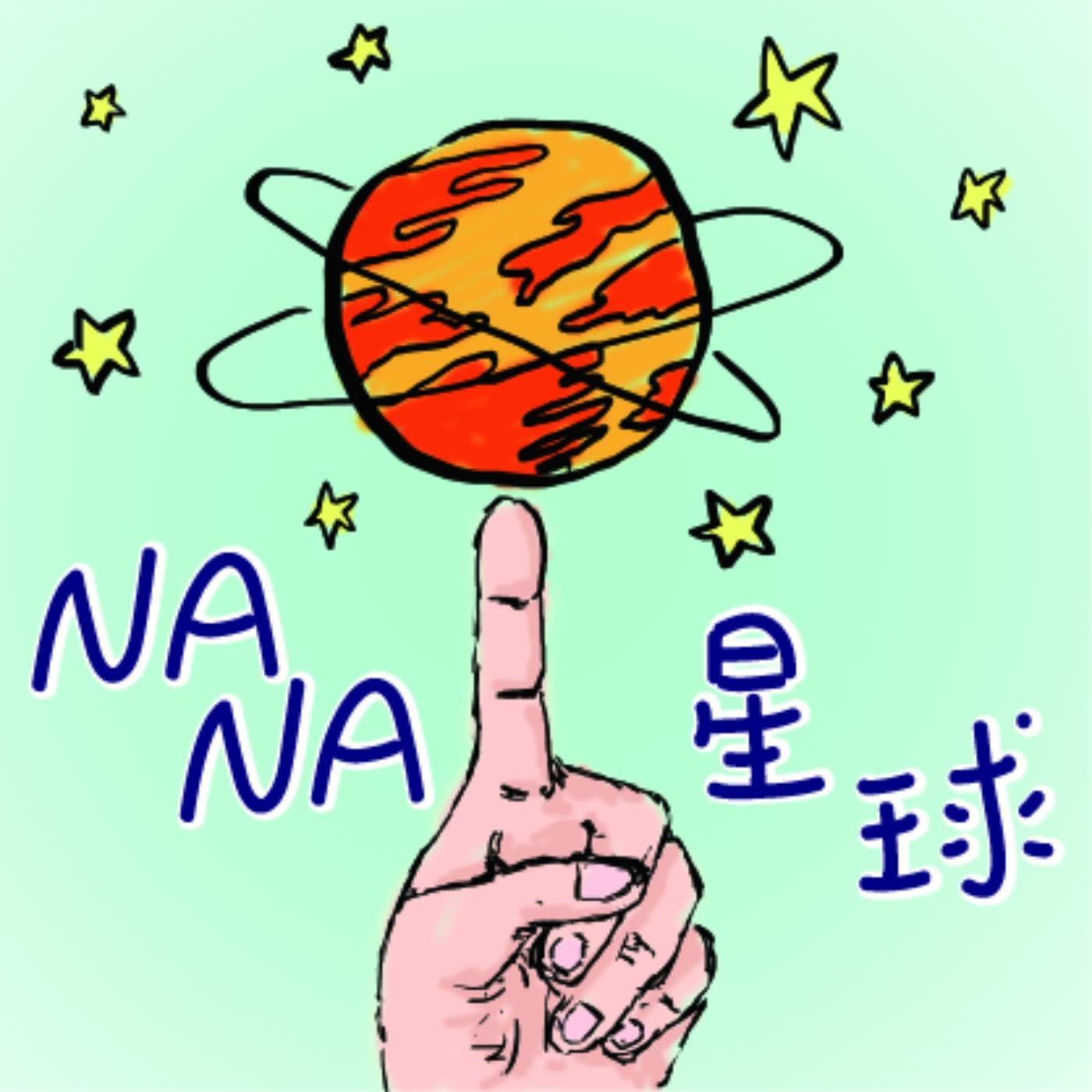 NANA星球