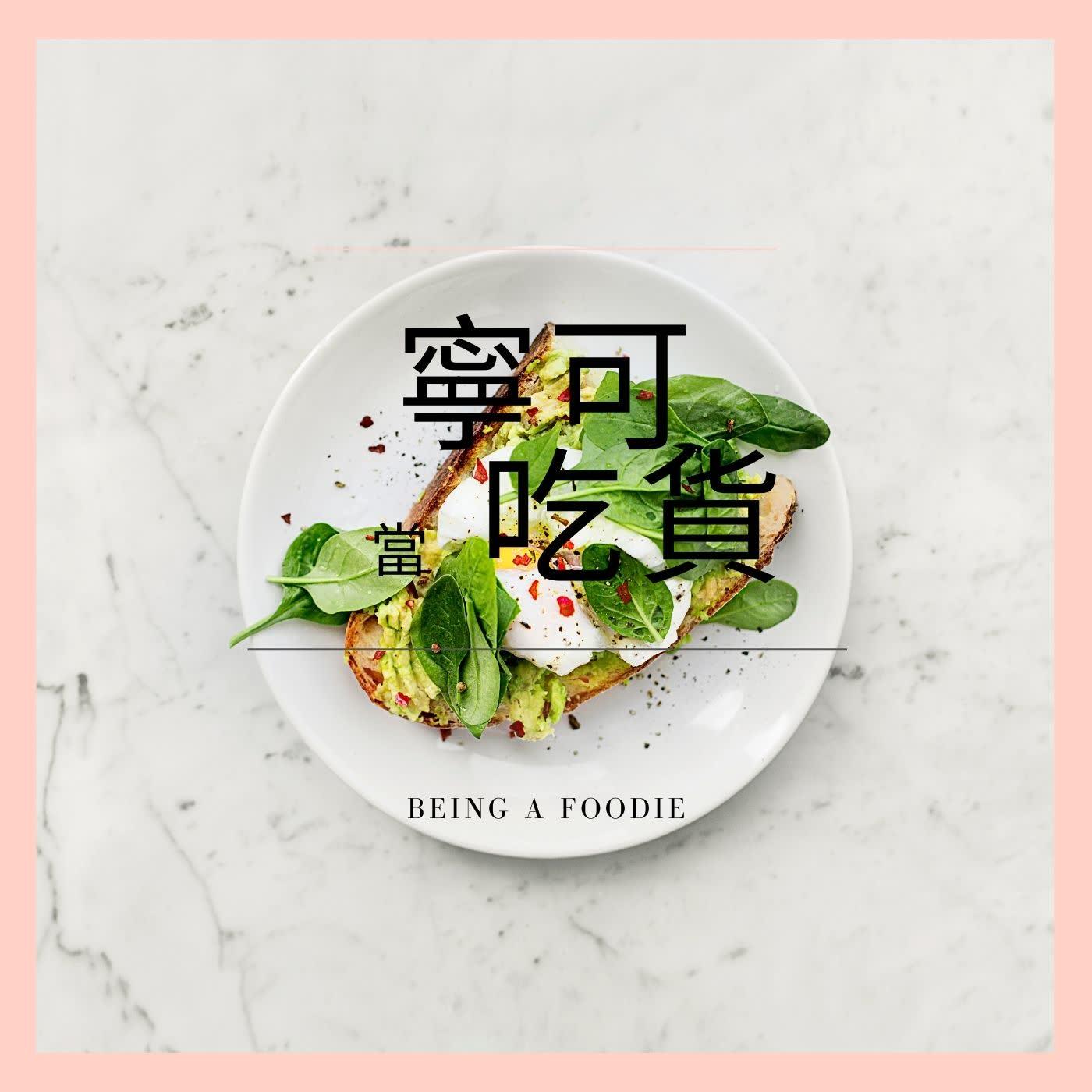 EP8 |吃貨愛讀書:追溯蚵仔煎的身世,聊聊那些我們沒留意過的食物名稱