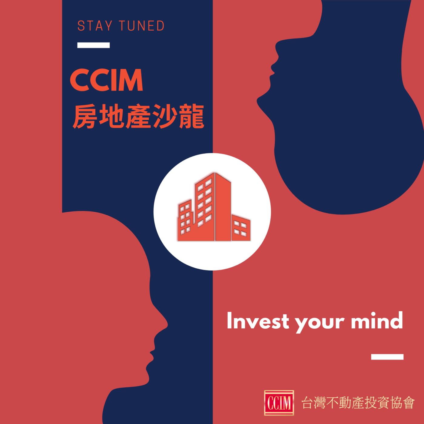 CCIM 房地產沙龍