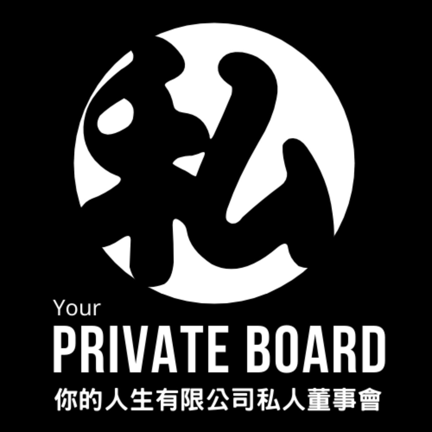 所謂控股,就是控制好你的屁股-人生控股公司私人董事會- EP01