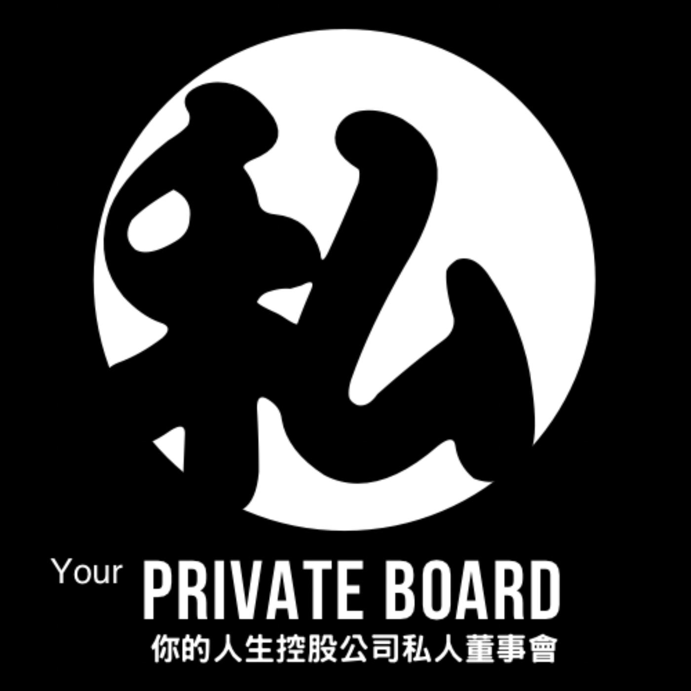 人生控股公司の私人董事會