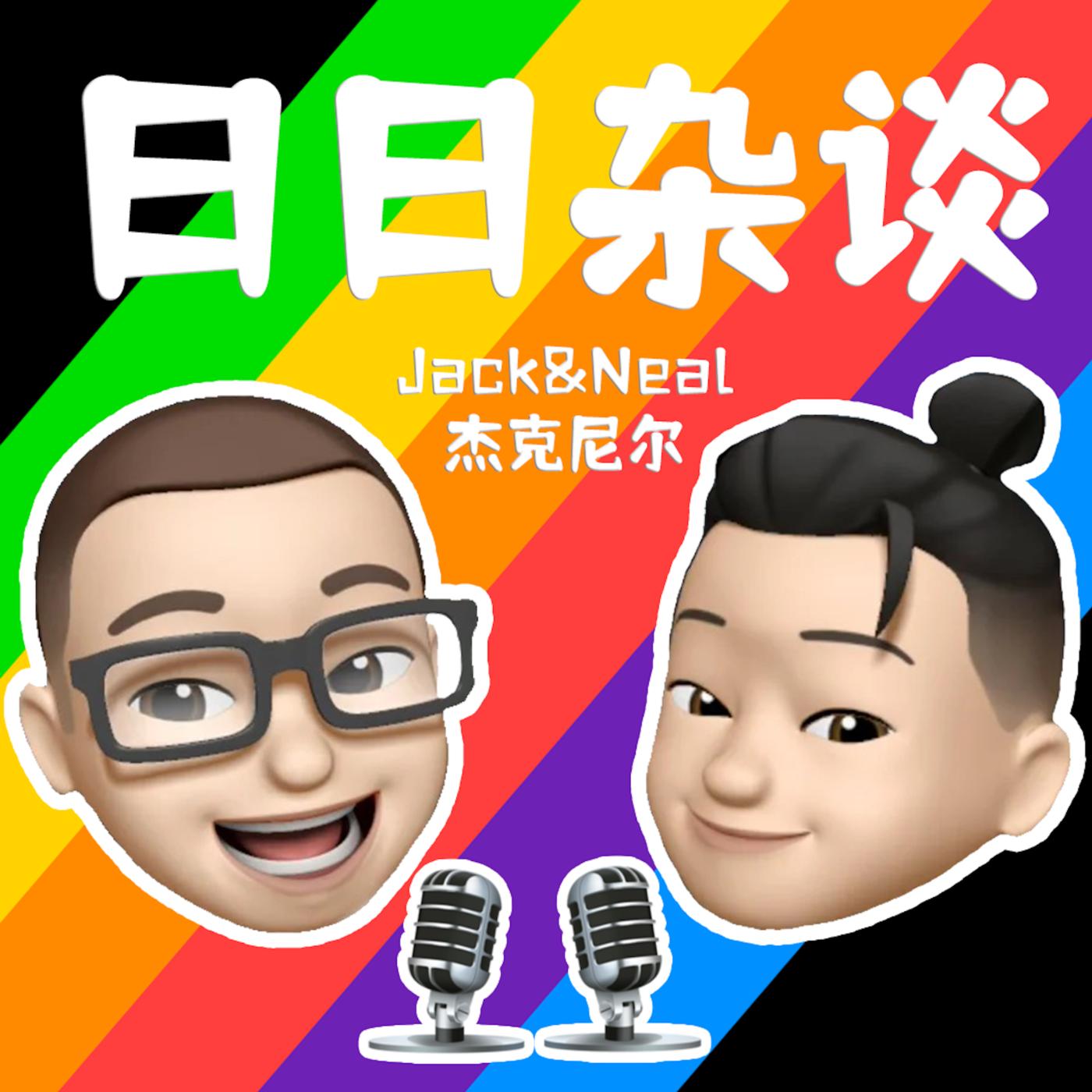 「日日杂谈」第0期 我们开始做Podcast啦!