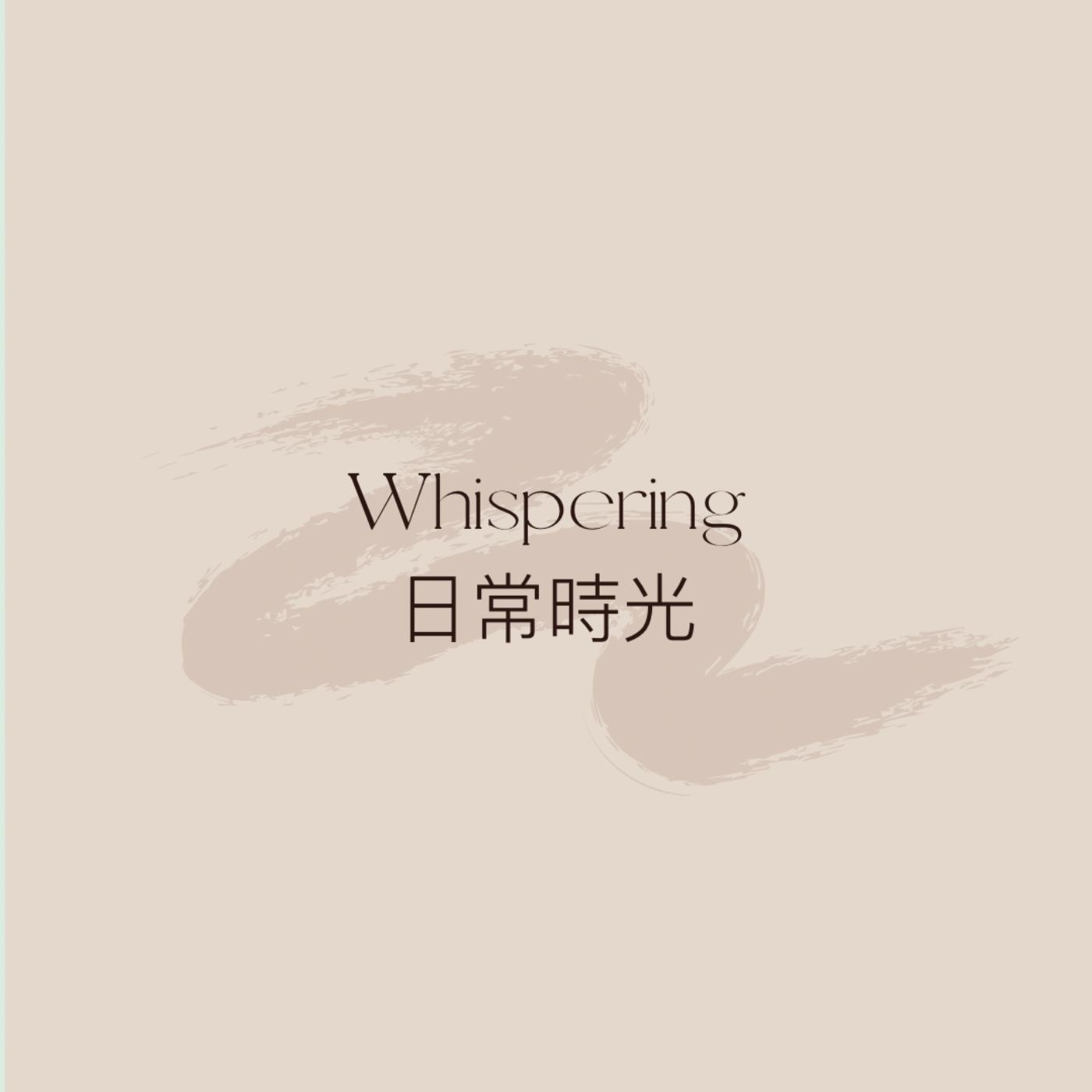 Whispering 日常時光