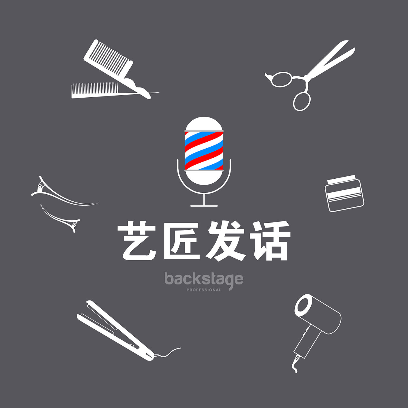 2- Enya 集颜值与才华一身|艺匠发话 Hairpening Podcast