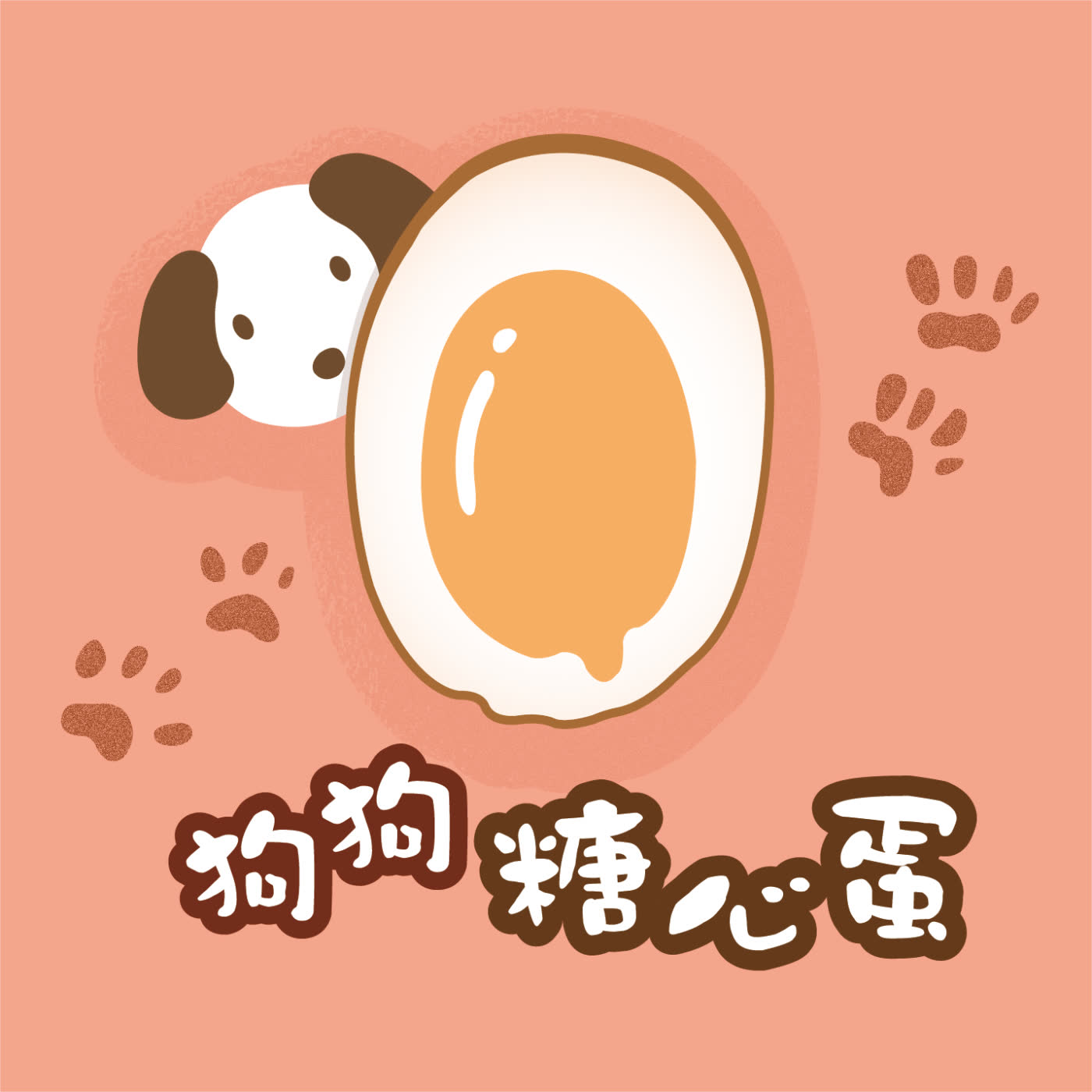 Ep. 0 狗狗糖心蛋 誕生啦!