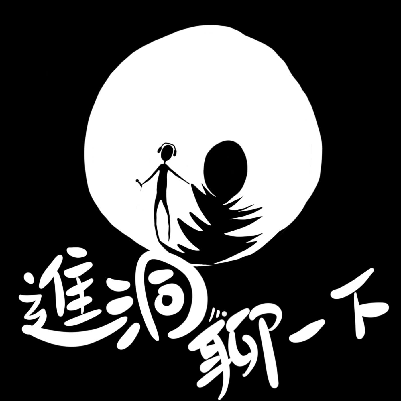 EP5│外出取材:花蓮縣考古博物館