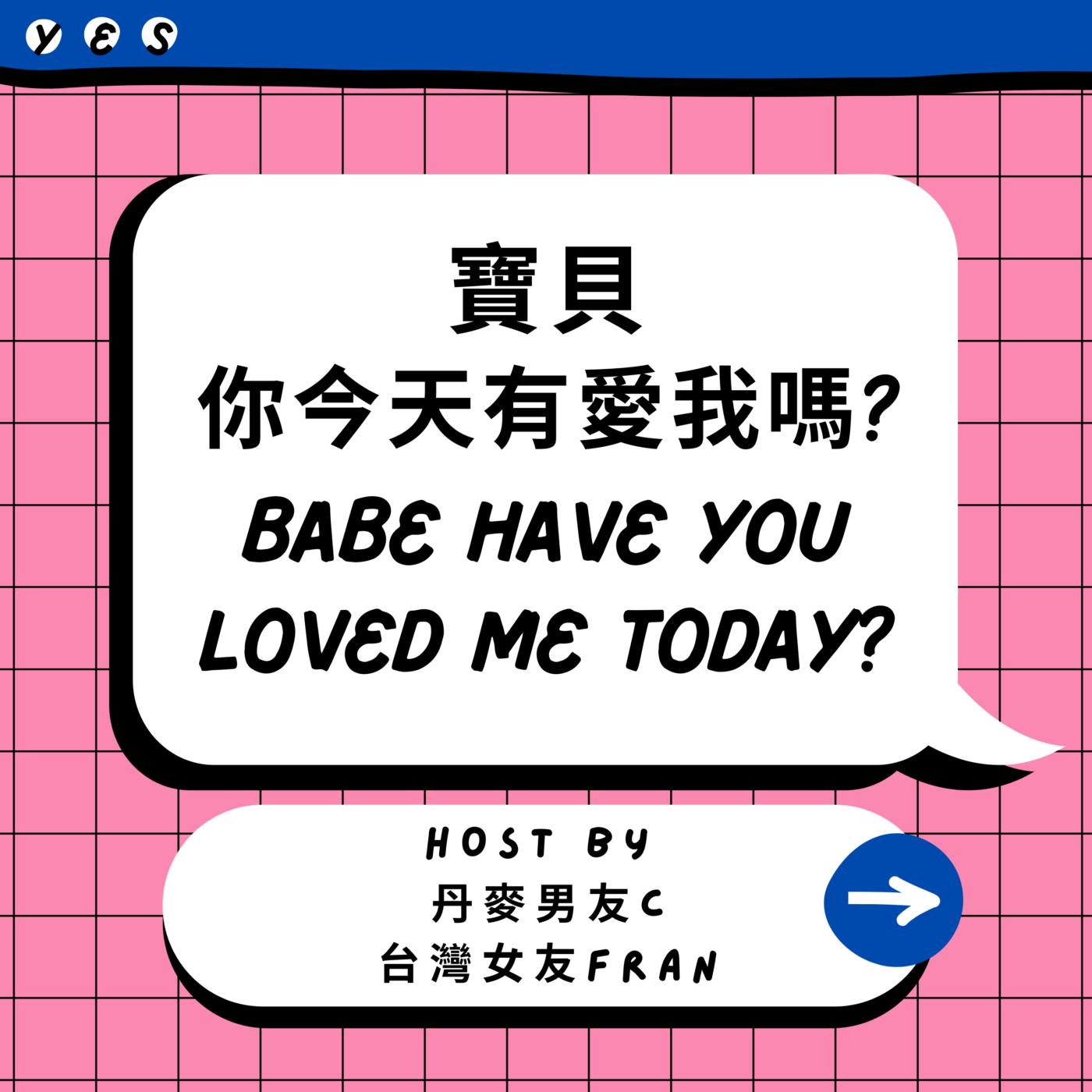 EP1 |用交友軟體丹麥台灣想法大不同,但我們至少遇見了彼此