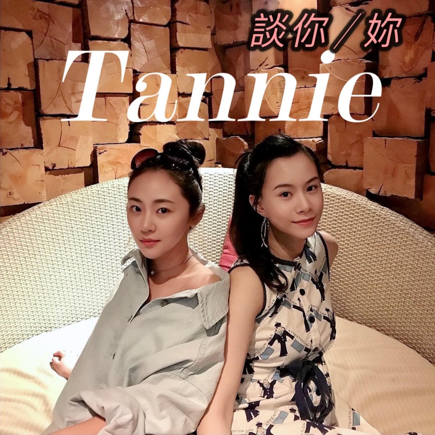 Tannie談你/妳 EP014:教會我愛的,是你/妳