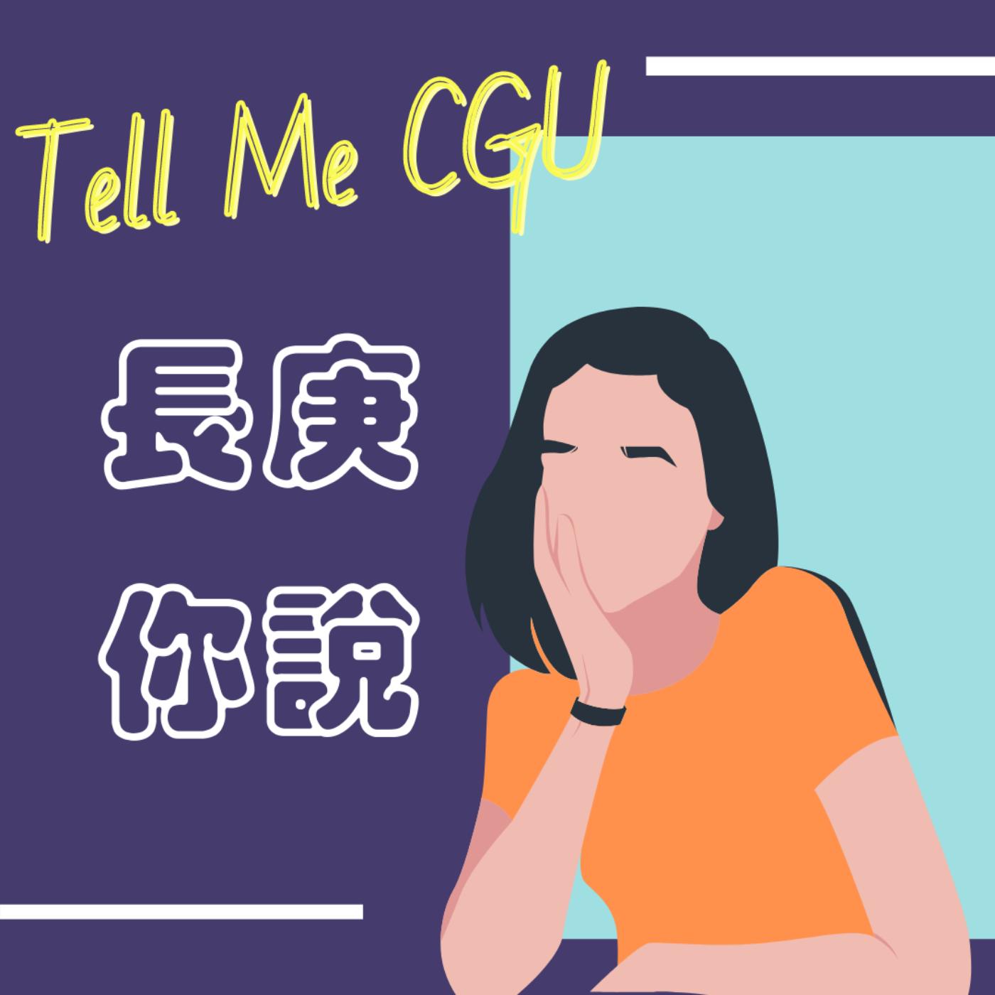 長庚,你說 Tell me CGU