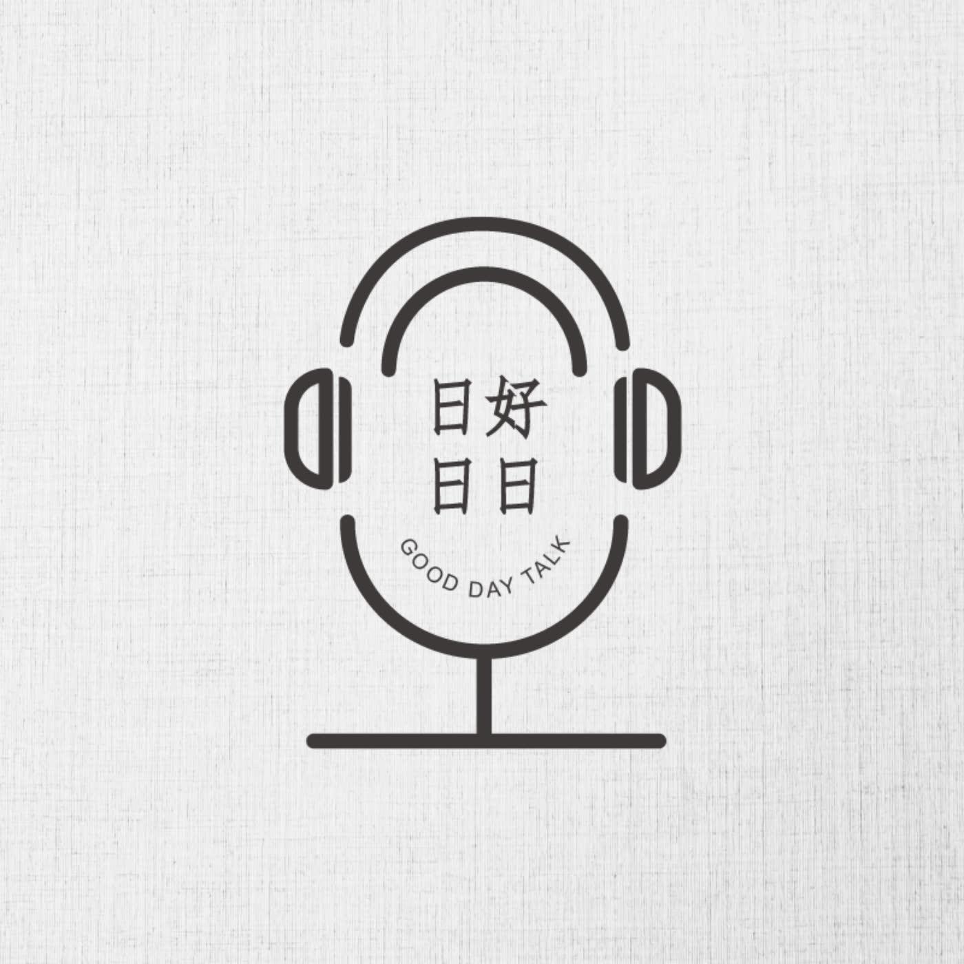 EP1 : 網際迷航時代 用互動喚回你親愛的低頭寶貝-人物專訪 諮商心理師陳志恆(上集)