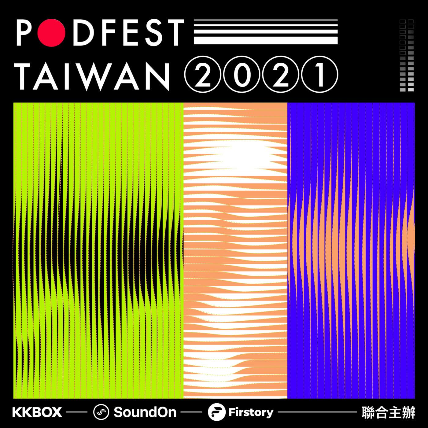 PodFest TAIWAN