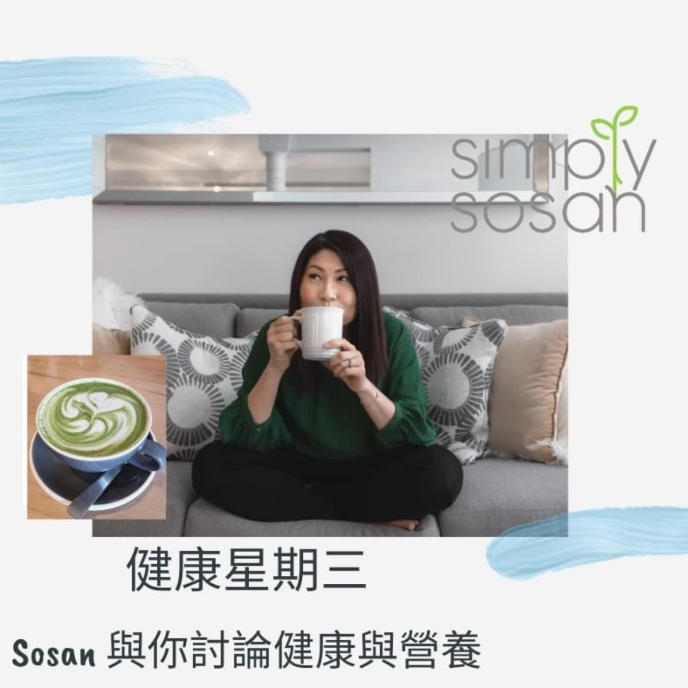 SoSan 與你講健康