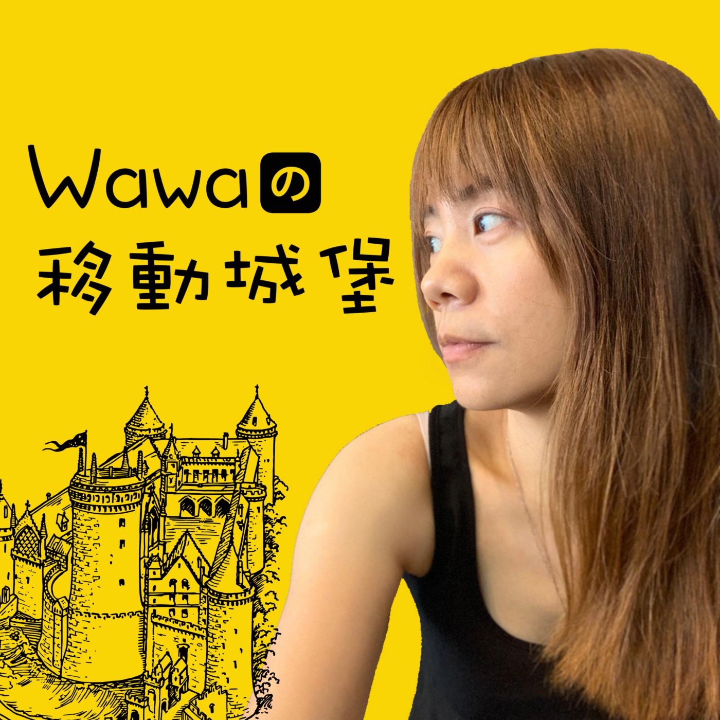Wawa的移動城堡