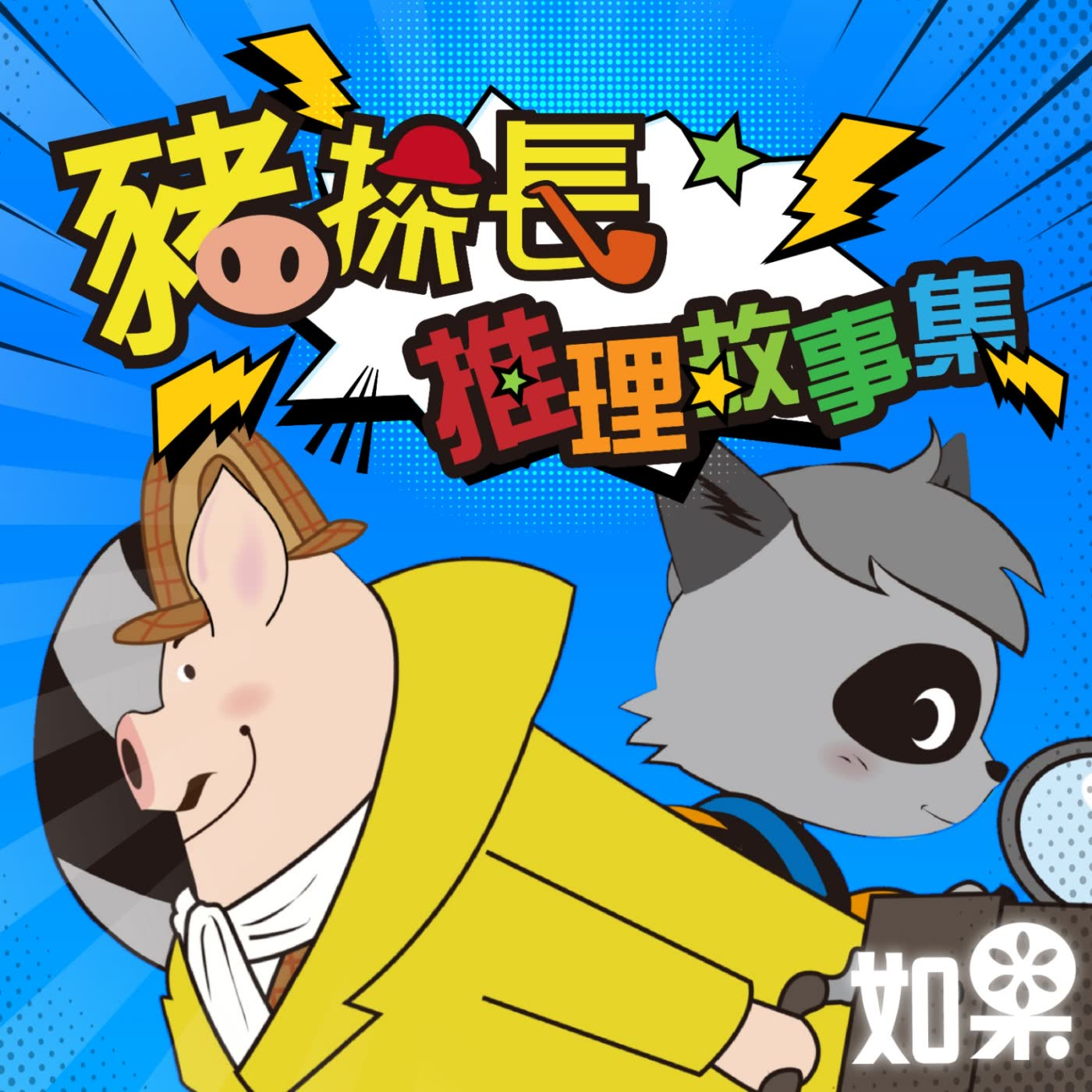 EP.5 牽牛花的不在場證明(上集)