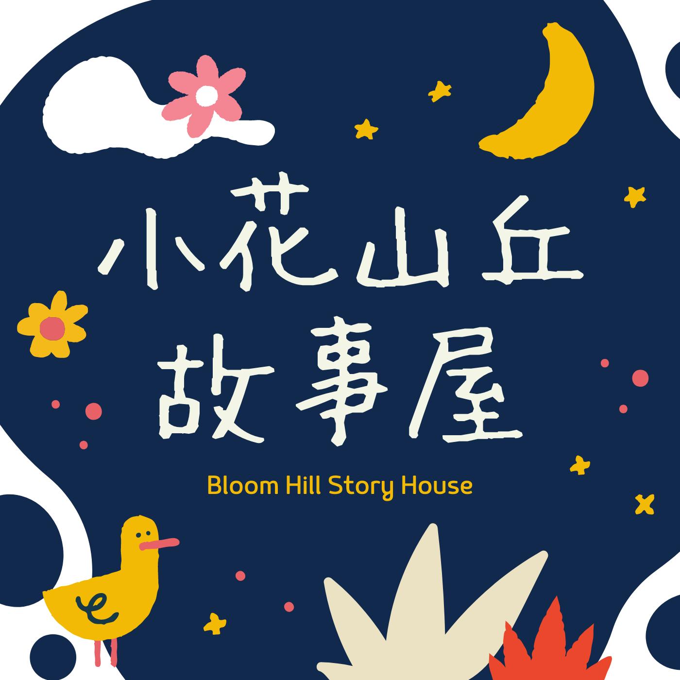 小花山丘故事屋 Vol. 7:自大的螢火蟲露西