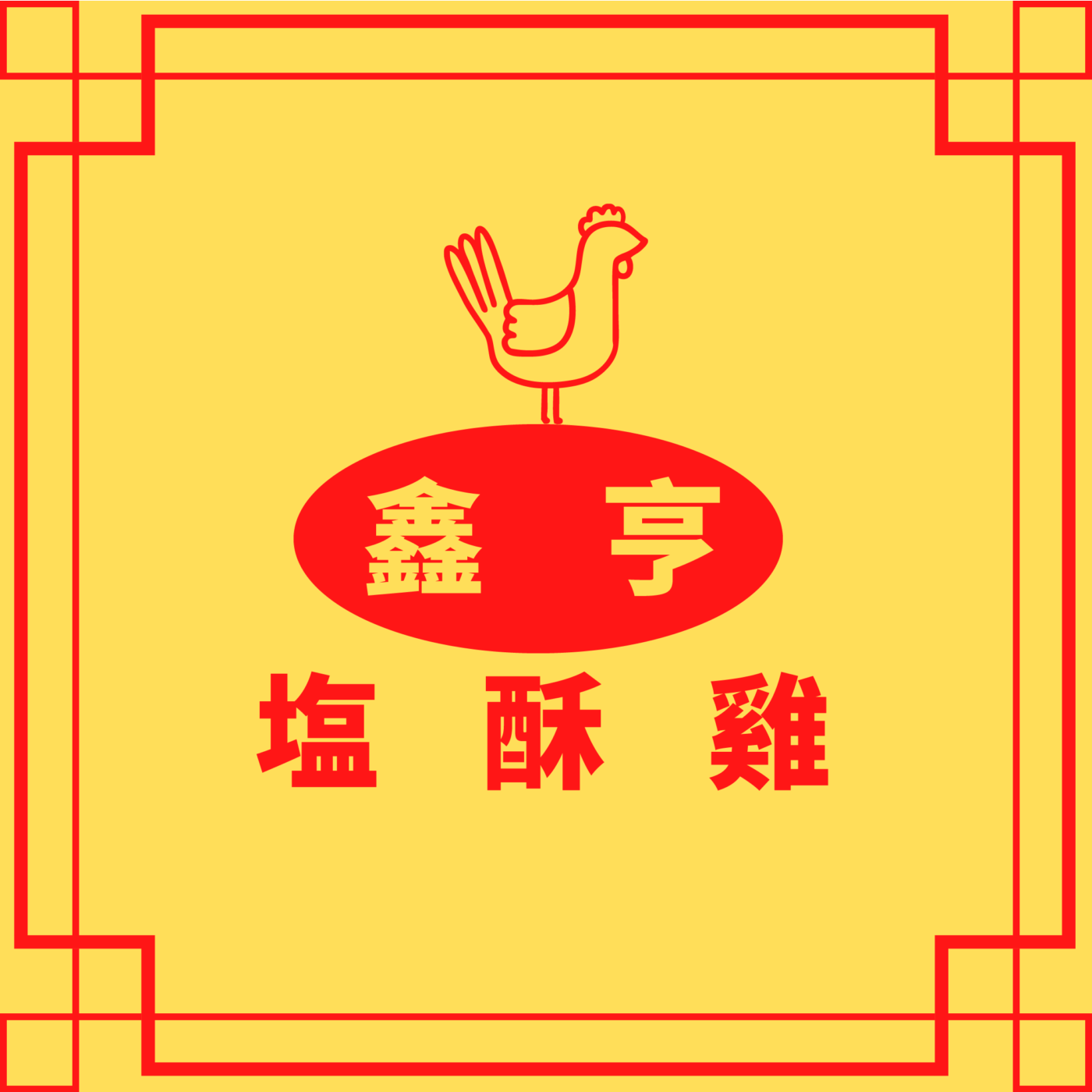 鑫亨鹹酥雞