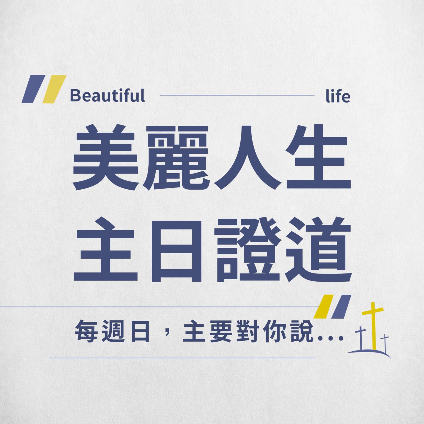 2021-02-28|卓越的價值觀|董宇正牧師