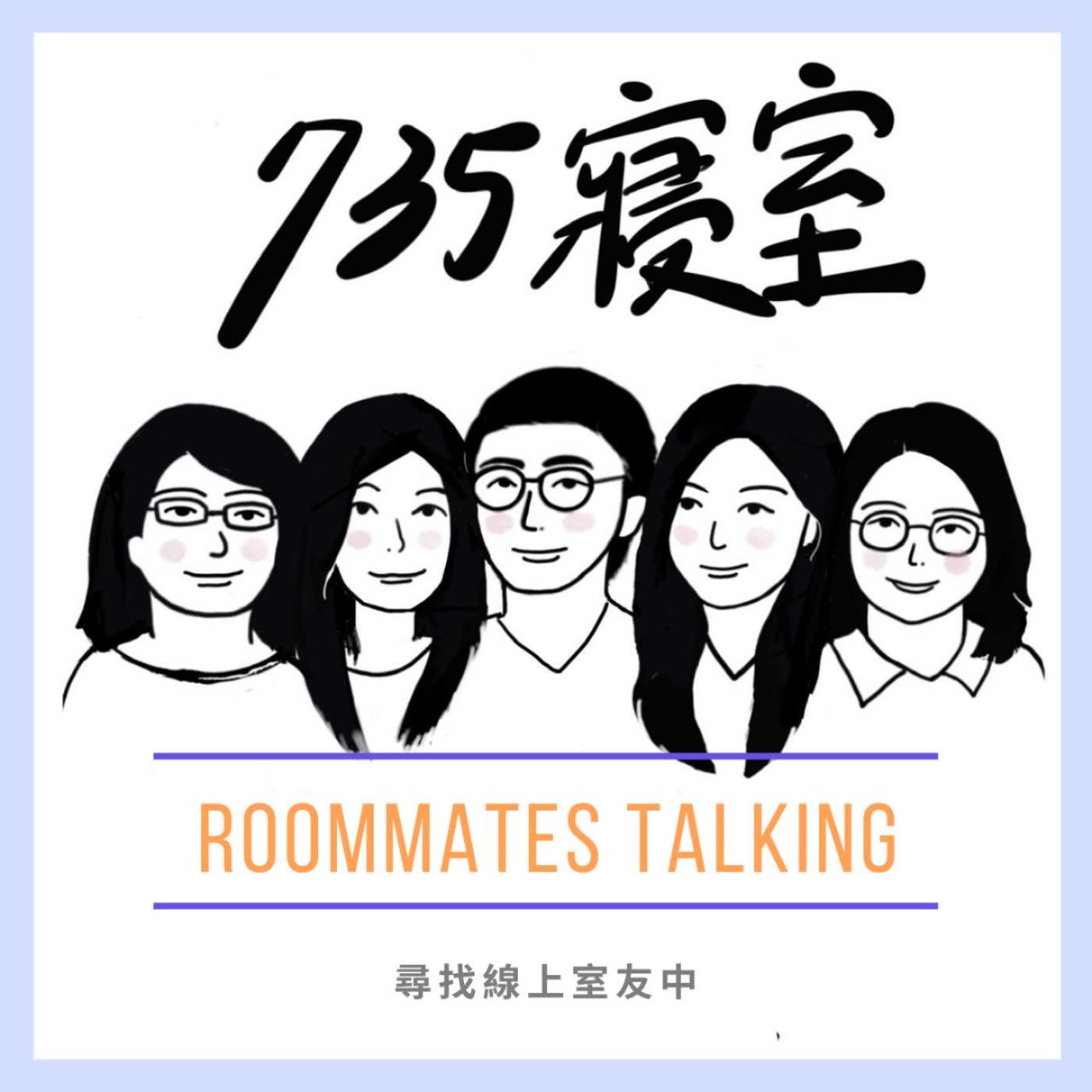 室友放鬆隨意聊#3│心情低落時如何紓壓呢?