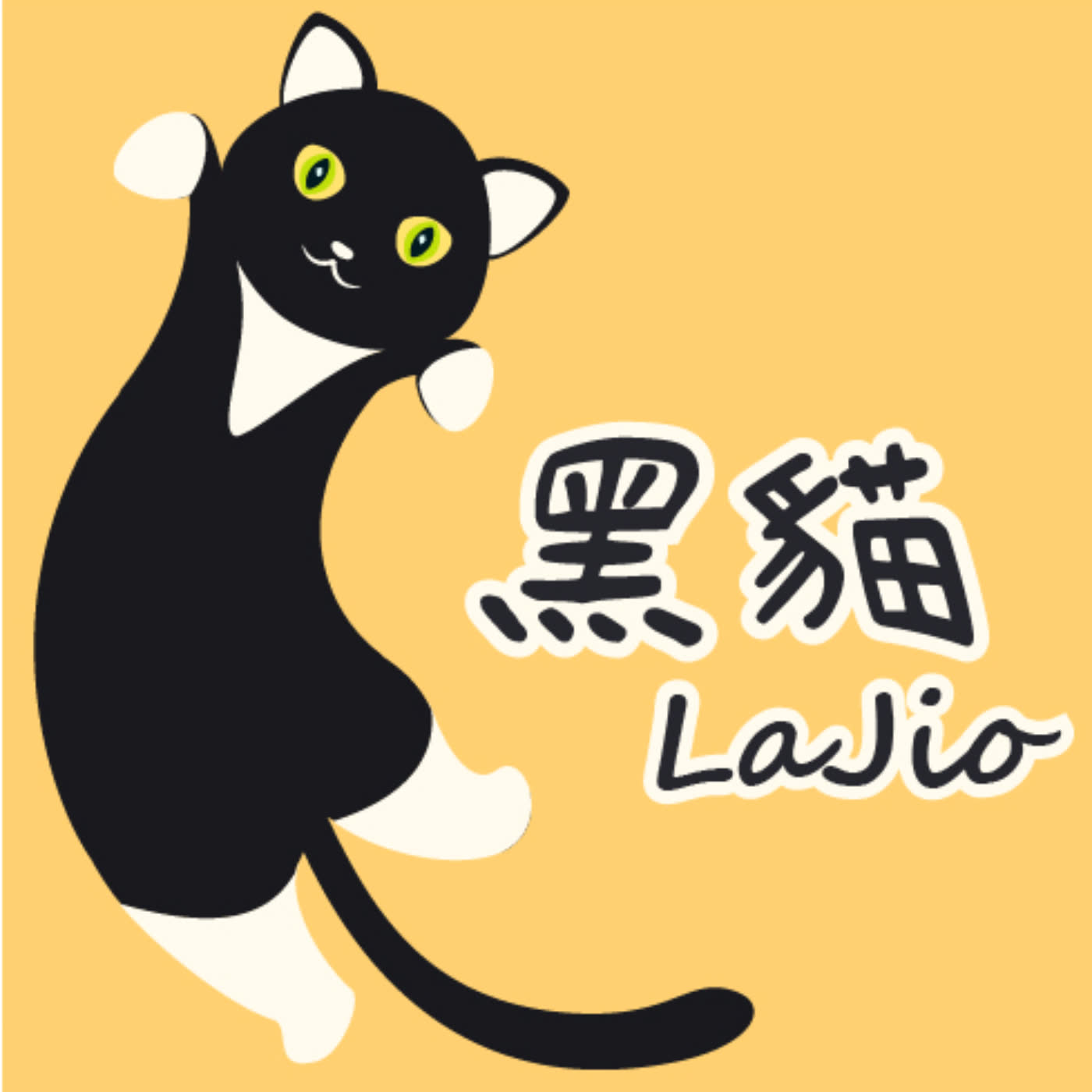 黑貓Lajio