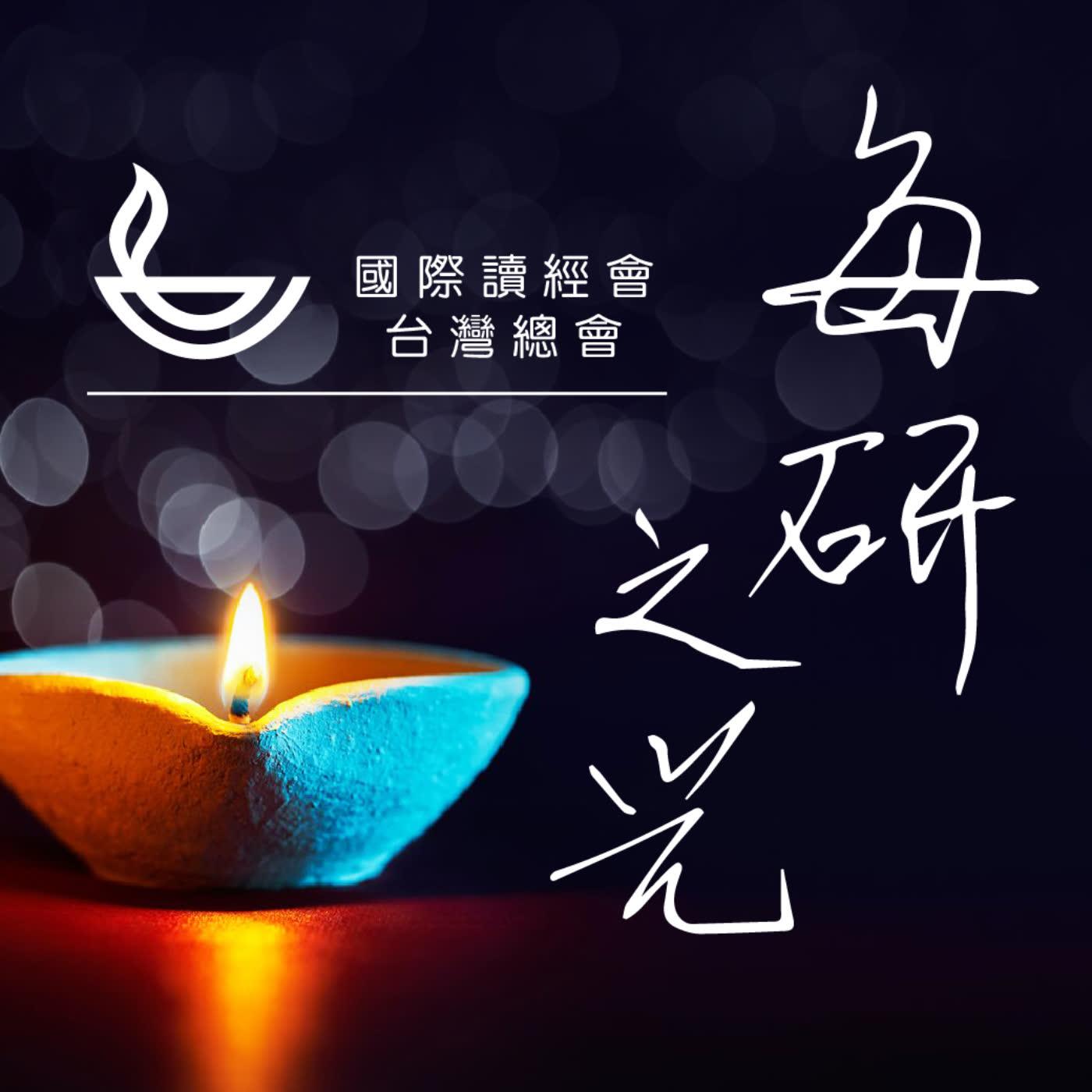 每研美言2021-03/31(哀5-1-22)回轉的指望在上帝EP08